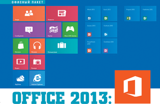 Новости IT: office 2013